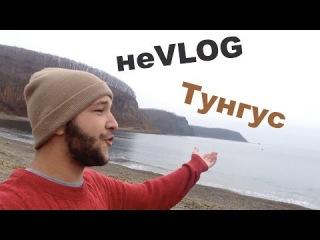 неVLOG Тунгус