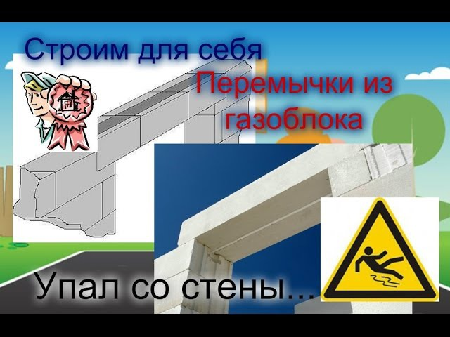 Перемычки из газобетона и падение со стены СТРОИМ ДЛЯ СЕБЯ