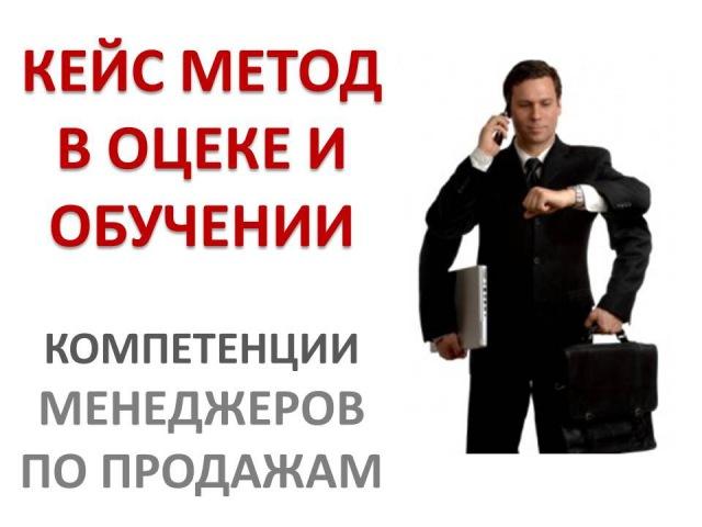 Мила Таловерова: Кейс метод. Урок 7. Компетенции продавцов.