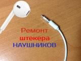 Ремонт штекера наушников (EarPods)  Repair headphone plug (EarPods)