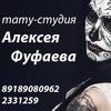 Тату/татуировка и татуаж Алексея Фуфаева ,Сочи