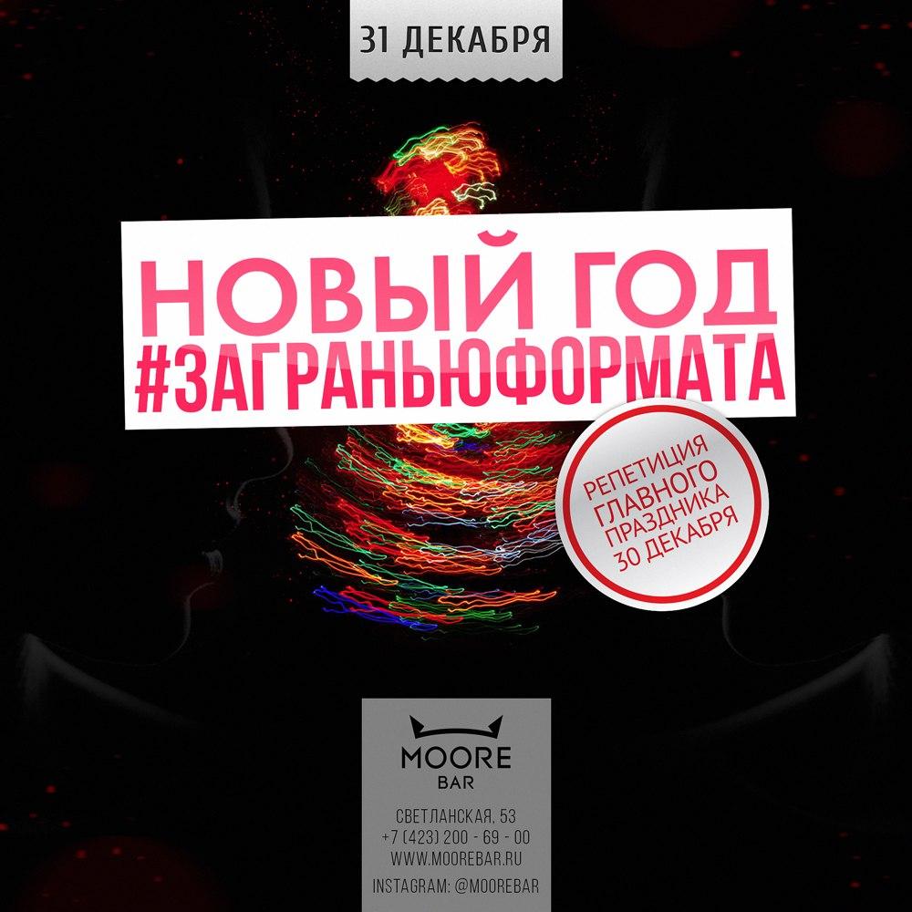 Афиша Владивосток Новый год #заграньюформата