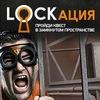 Lockация | локация | Живые квесты | Волгоград