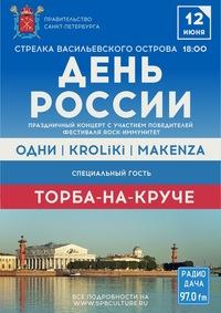 ДЕНЬ РОССИИ - 2015