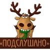 Подслушано l Голышманово