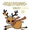 Подслушано МБОУ СОШ 23 | Норильск