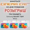 Синема Сити Одесса