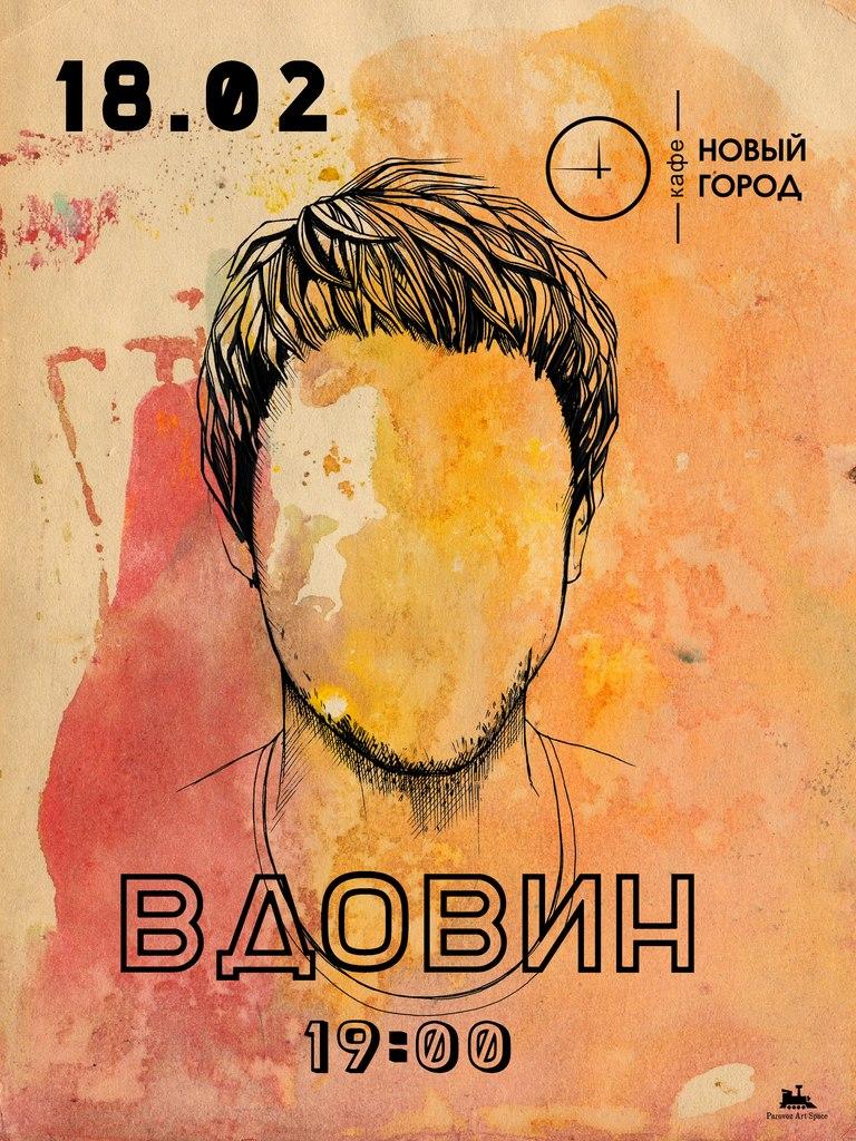"""Афиша Тамбов 18.02/ ВДОВИН / кафе """"Новый город"""""""