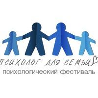 "Логотип Фестиваль ""Психолог для семьи"""
