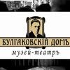 Булгаков Дом - музей, театр, экскурсии