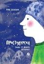 www.labirint.ru/books/455955/?p=7207