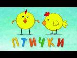 ПТИЧКИ - Развивающая песенка мультик для детей малышей Синий трактор Ворона курица воробей попугай