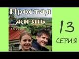 Простая жизнь 13 серия из 16 мелодрама, сериал