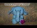 Вязание крючком. Игрушка Слоник. Часть 1. Crochet Toy Elephant Part 1