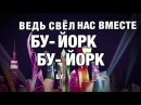 Монстер хай песня буёрк буёрк на русском