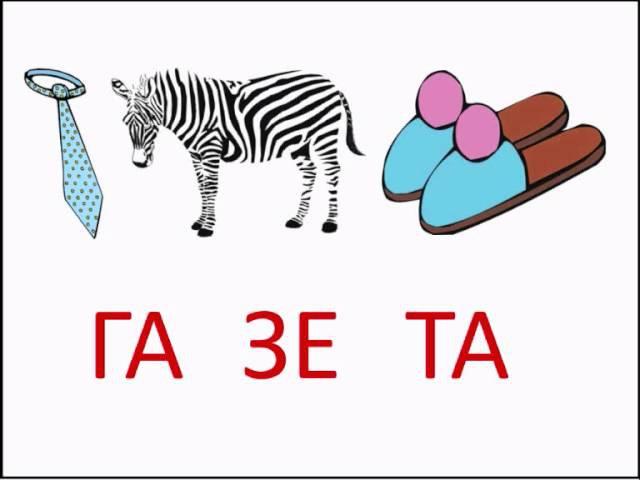 Обучение чтению. РЕБУС-МЕТОД.wmv