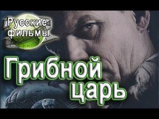Новый фильм   Грибной царь   2015   Новые русские фильмы криминальные детективы 2015