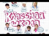 Классная школа (49 серия Ключи)