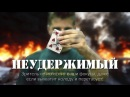 Неудержимый - карточный фокус на ФигАсебе.ру