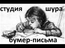 """Юрий Алмазов группа """"Бумер"""" - письма ( Студия Шура ) шансон клипы"""