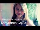 Саша Капустина - Никогда-никогда (cover.)