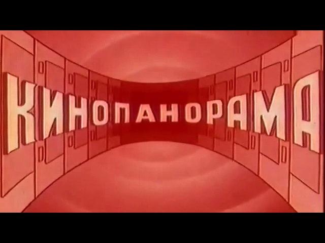 Кинопанорама, 1979