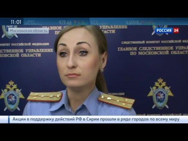 Убийца детей в Подольске объясняет происшедшее материальными трудностями