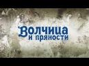 Волчица и пряности - Opening (Русский дубляж)
