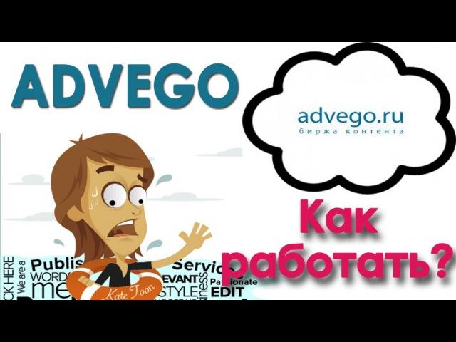 Как работать на Адвего. Пошаговая инструкция работы на Advego.ru
