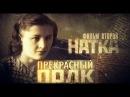 Прекрасный полК Фильм 2 й Натка