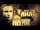 Прекрасный полК. Фильм 1-й. Лиля