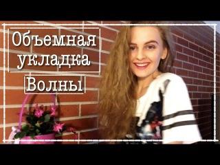Легкие КУДРИ, Красивые Волнистые Волосы | Объемная укладка на каждый день