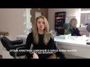 Анна Квитка отзывы Отзыв Кристины Широкой о курсе Сам Себе Визажист Анны Квитки