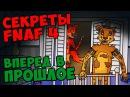 Five Nights At Freddy's 4 - ВПЕРЕД В ПРОШЛОЕ