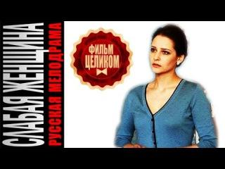 Слабая женщина 1-2-3-4 серия,фильм целиком
