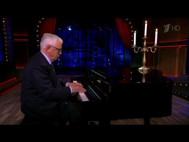 Вечерний Ургант Раймонд Паулс играет на рояле 22 10 2014