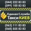 Единая служба такси: Киев (ЕСТ:Киев)