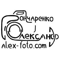 Александр Гончаренко