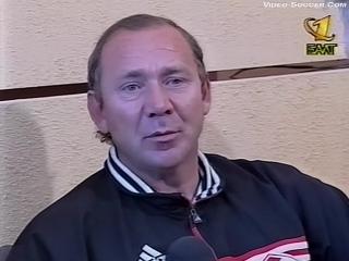 04/1999. Олег Романцев и Михаил Гершкович, интервью.