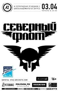 Северный Флот * 03.04.2015 * А2. МИР * СПб