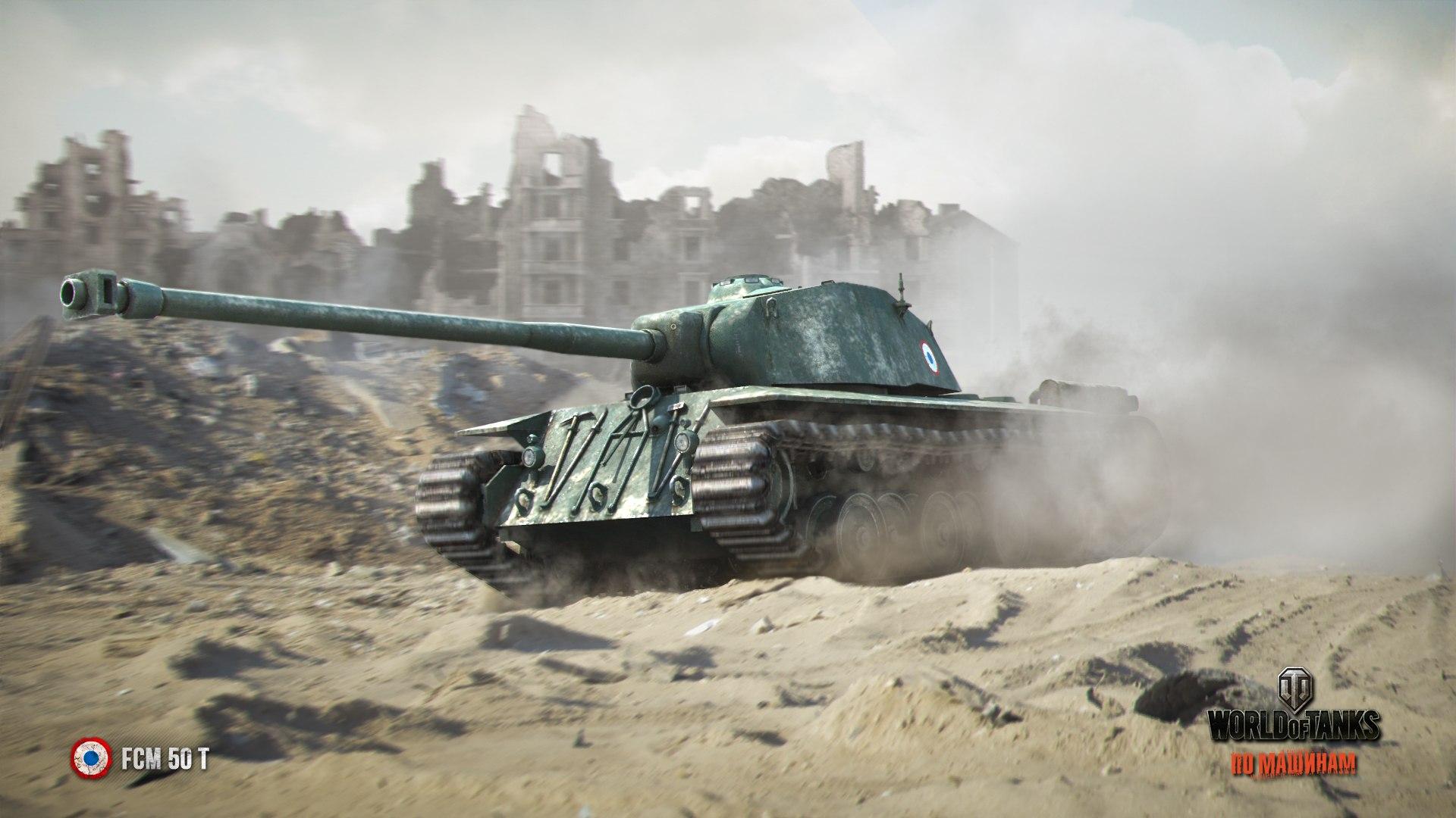 рисунок французский танк FCM 50t