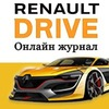 Renault drive Russia. Всё о Рено!