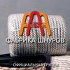 Фабрика «ААА Текс»   Шнуры, канаты и верёвки