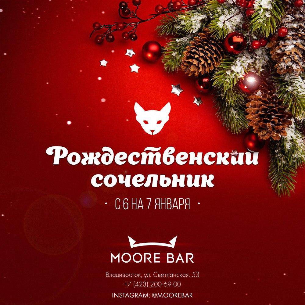 Афиша Владивосток Рождественский Сочельник