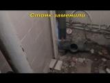 Замена канализационного стояка, без прохождения к соседям сверху
