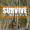 Выживание •Survive in Belarus• Лагерь Беларусь