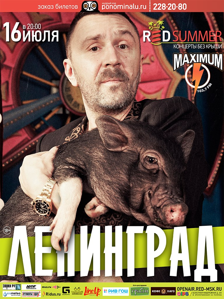 16 июля | Ленинград | Gipsy club