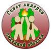 Совет лидеров Липецкой области