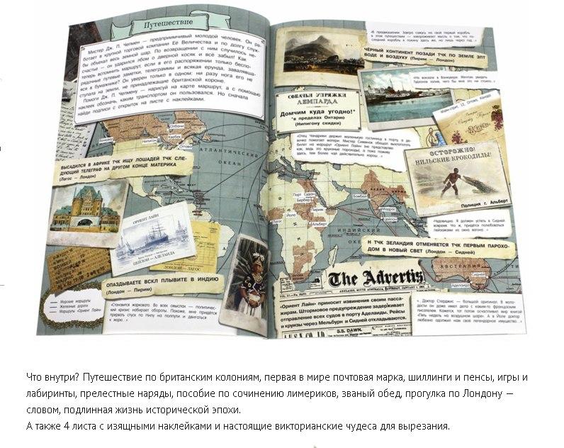 детская книга с наклейками про англию великобританию