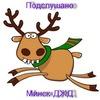 Подслушано Минск ДЖД